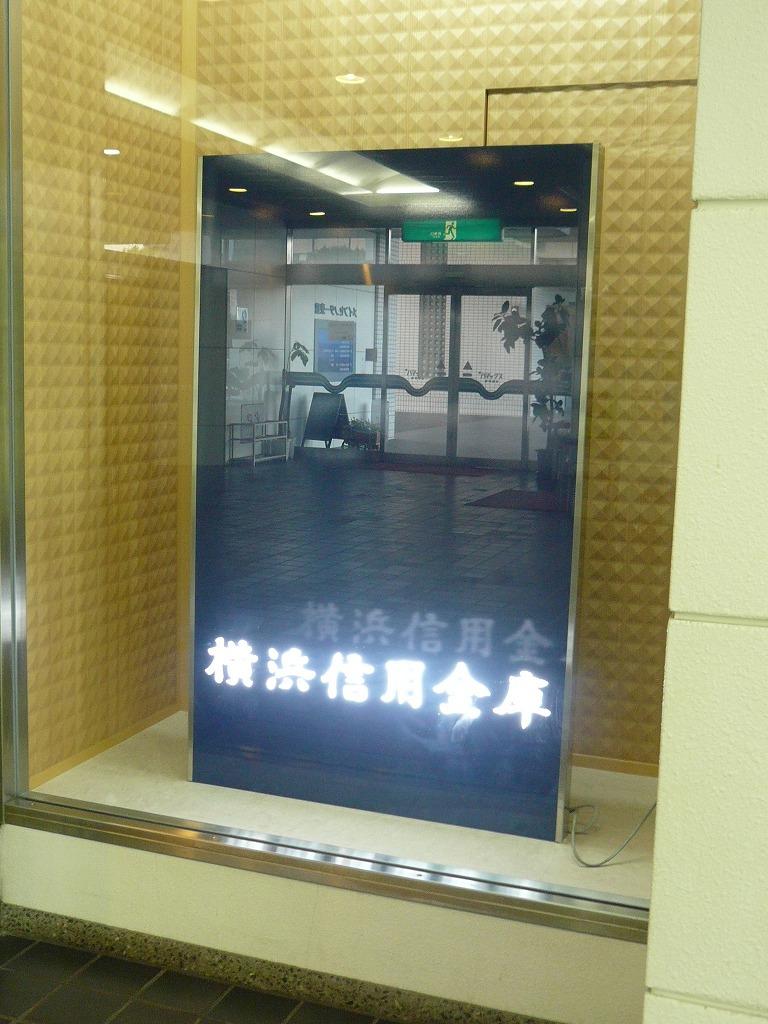 横浜信用金庫福浦支店