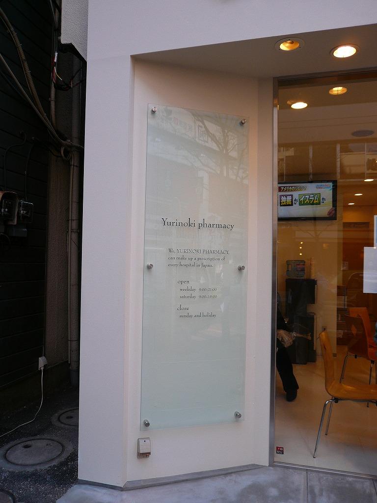 アクリル看板_ゆりの木薬局広尾店