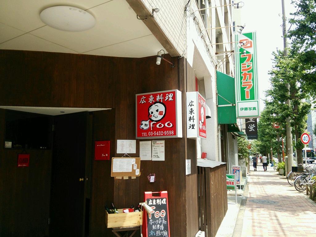 広東料理FOO