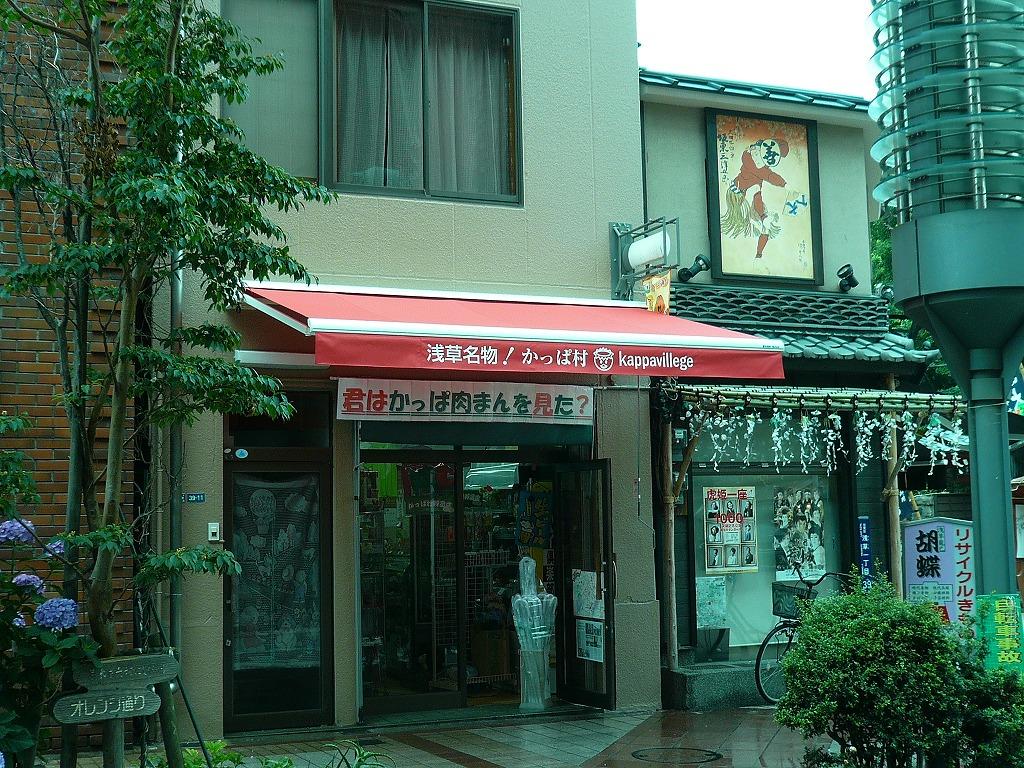 浅草かっぱ村