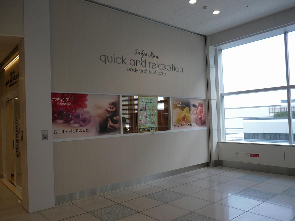西洋館羽田空港国際ターミナル店