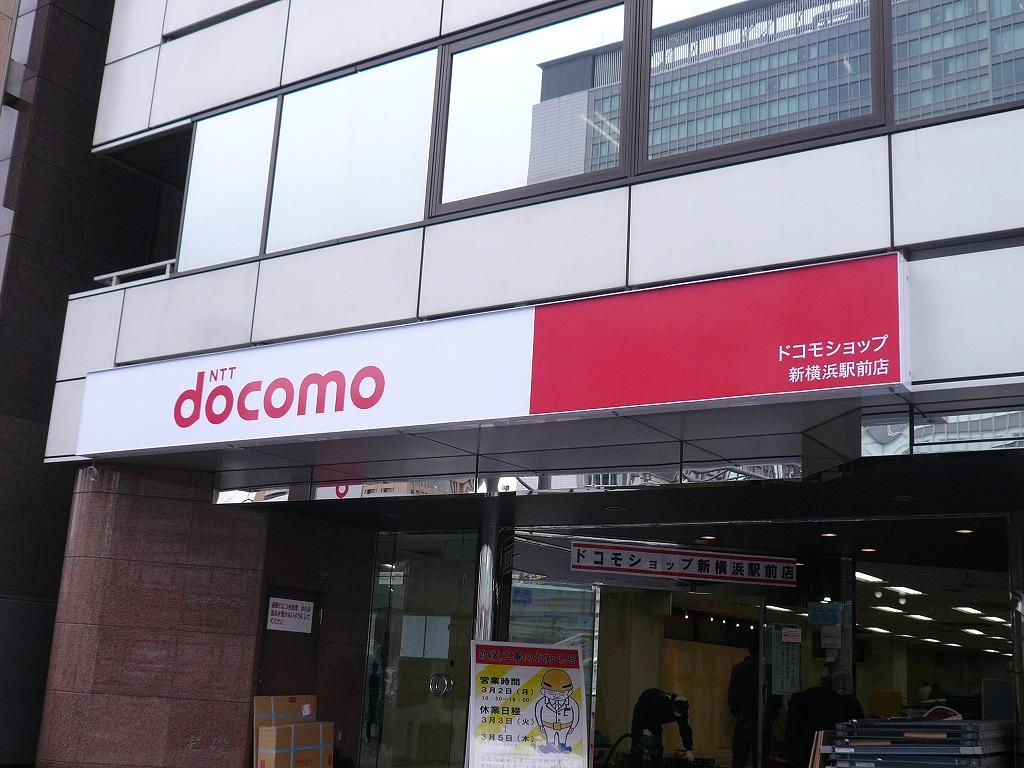 ドコモショップ新横浜店