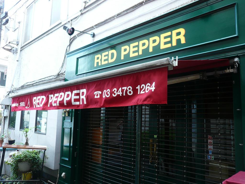 レッドペッパー