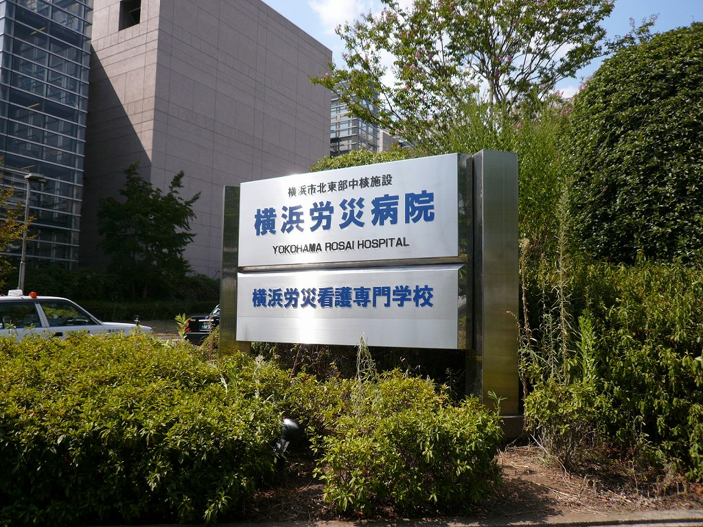 横浜労災病院