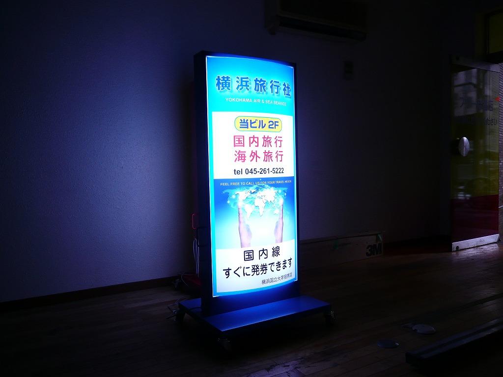 横浜旅行社