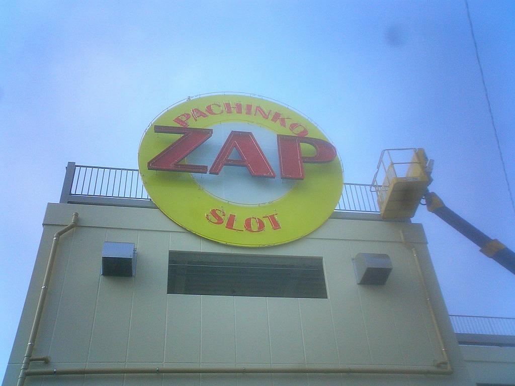 ZAP追浜店