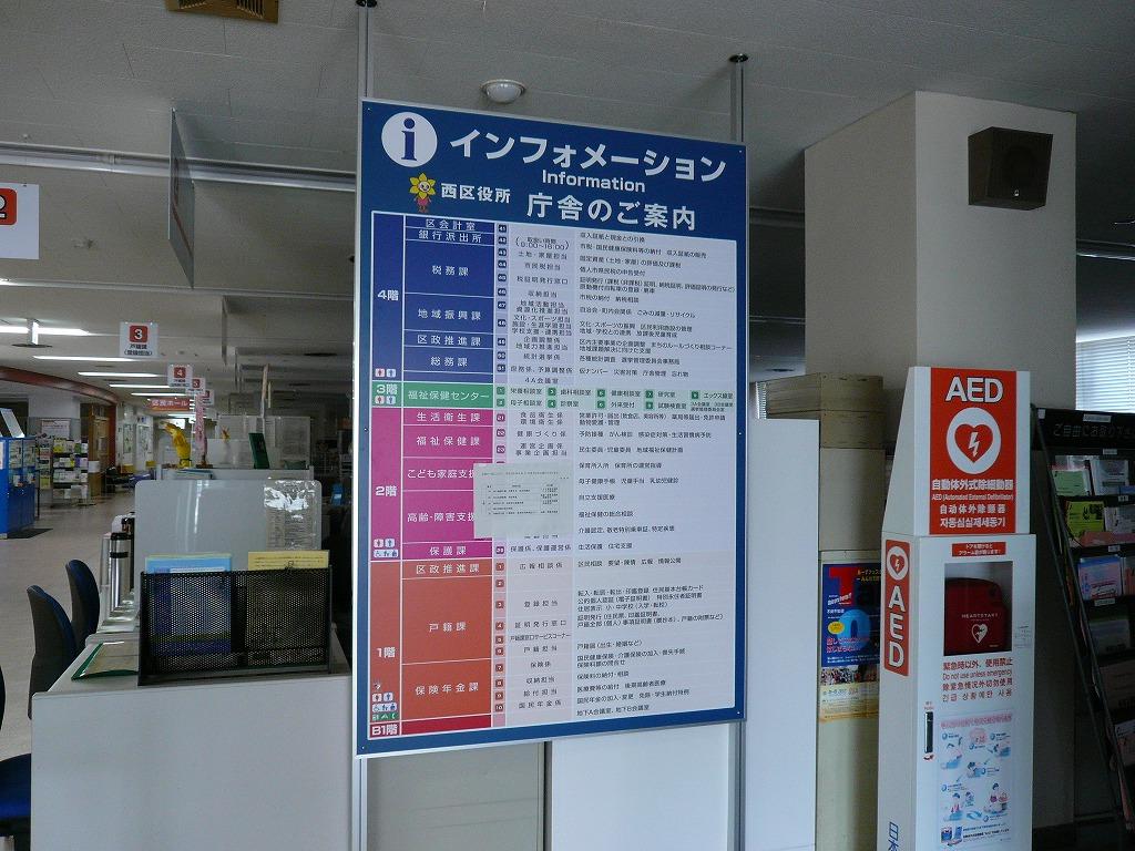 横浜西区役所