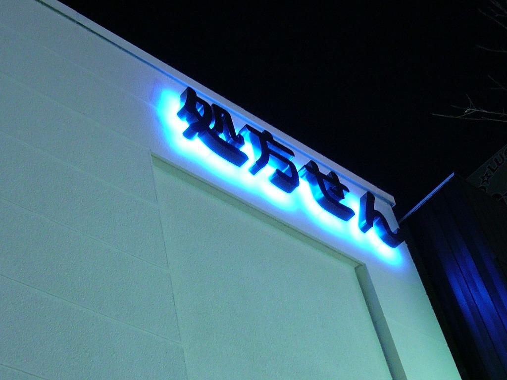 LED文字_ゆりの木薬局広尾店