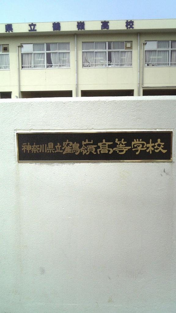 神奈川県立 鶴嶺高校