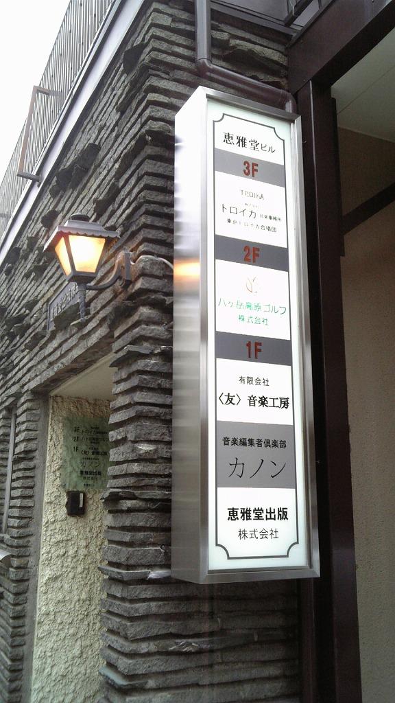 アクリル看板_早稲田 恵雅堂