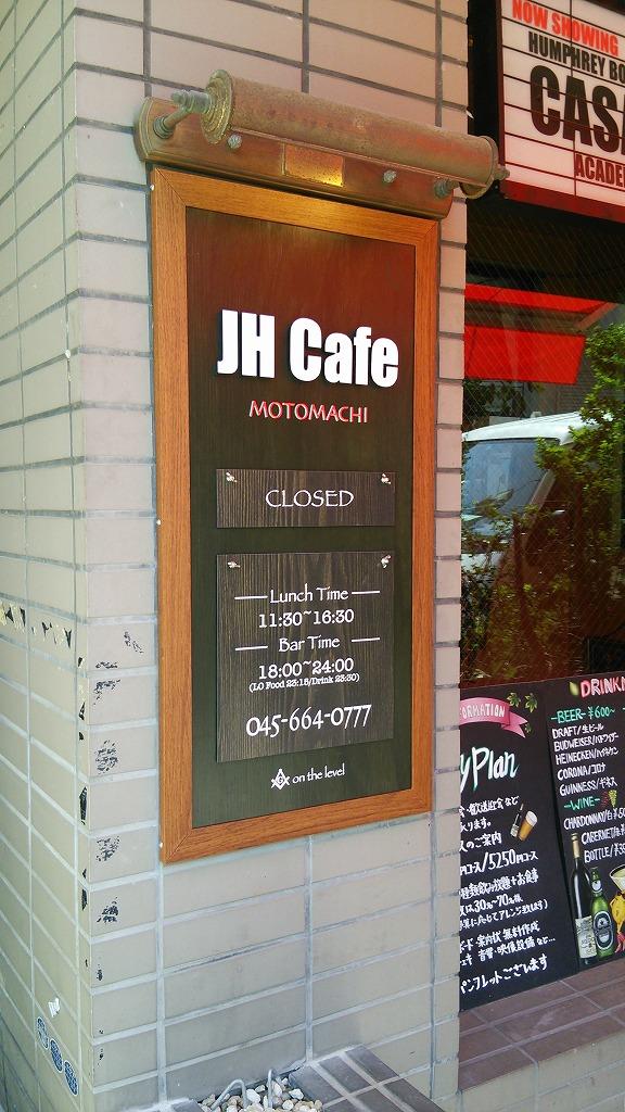 元町JHカフェ