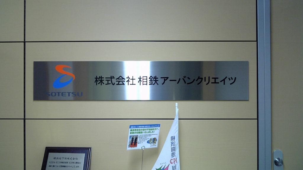 (株)相鉄アーバンクリエイツ