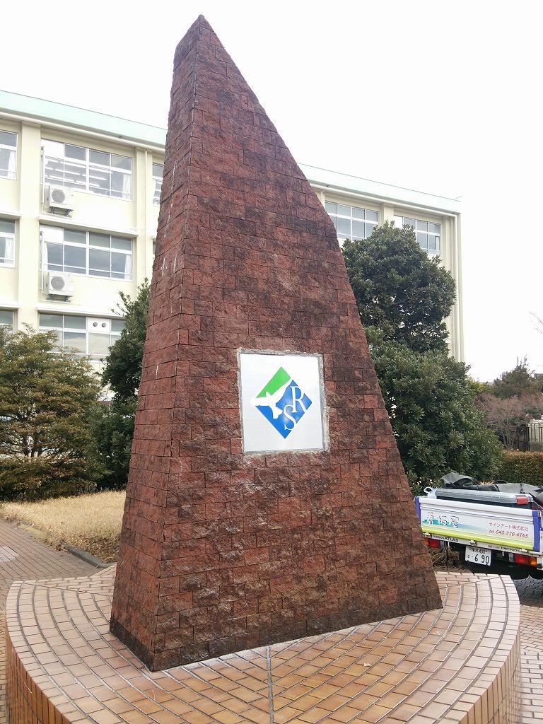 神奈川県立横浜緑園高校