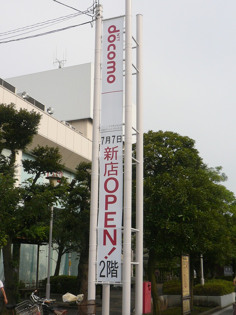 ドコモショップ大船松竹ショッピングセンター店