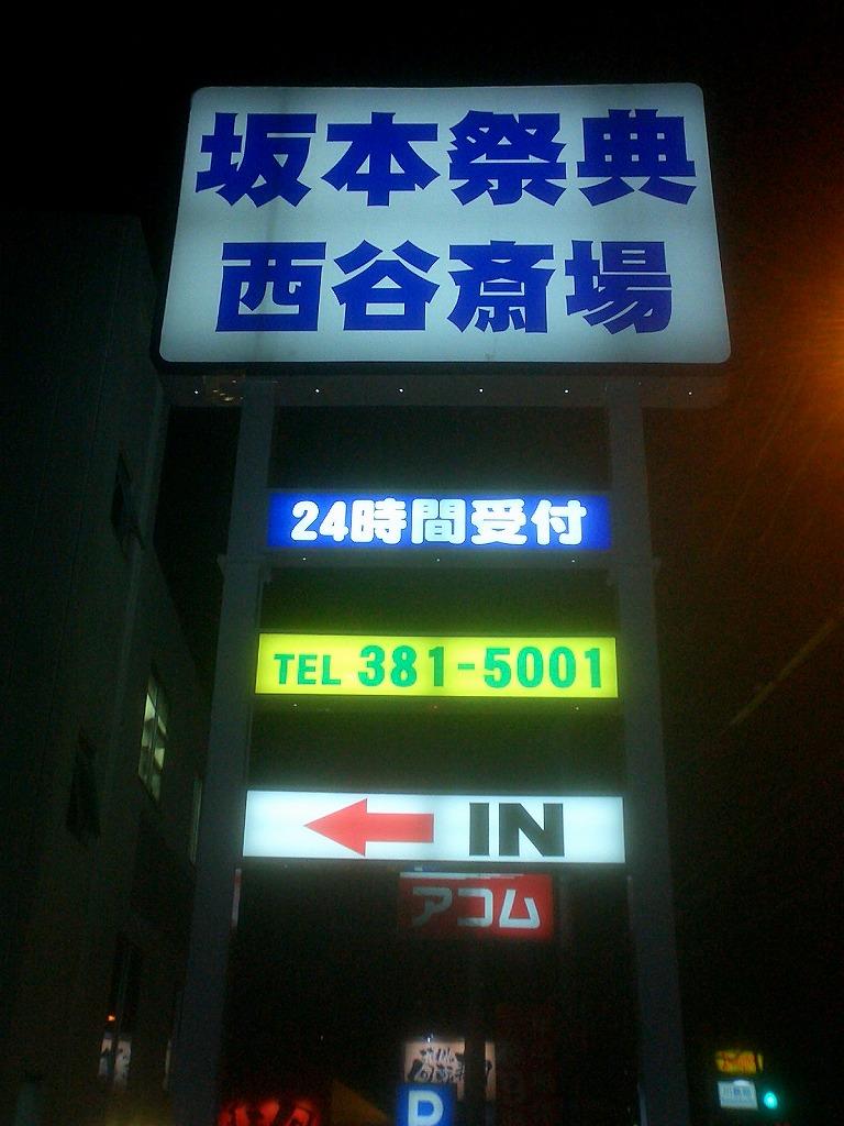 坂本祭典 西谷斎場