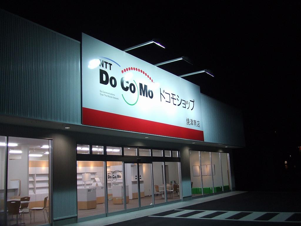 ドコモショップ焼津南店