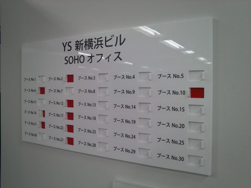 アクリル看板_YS新横浜ビル