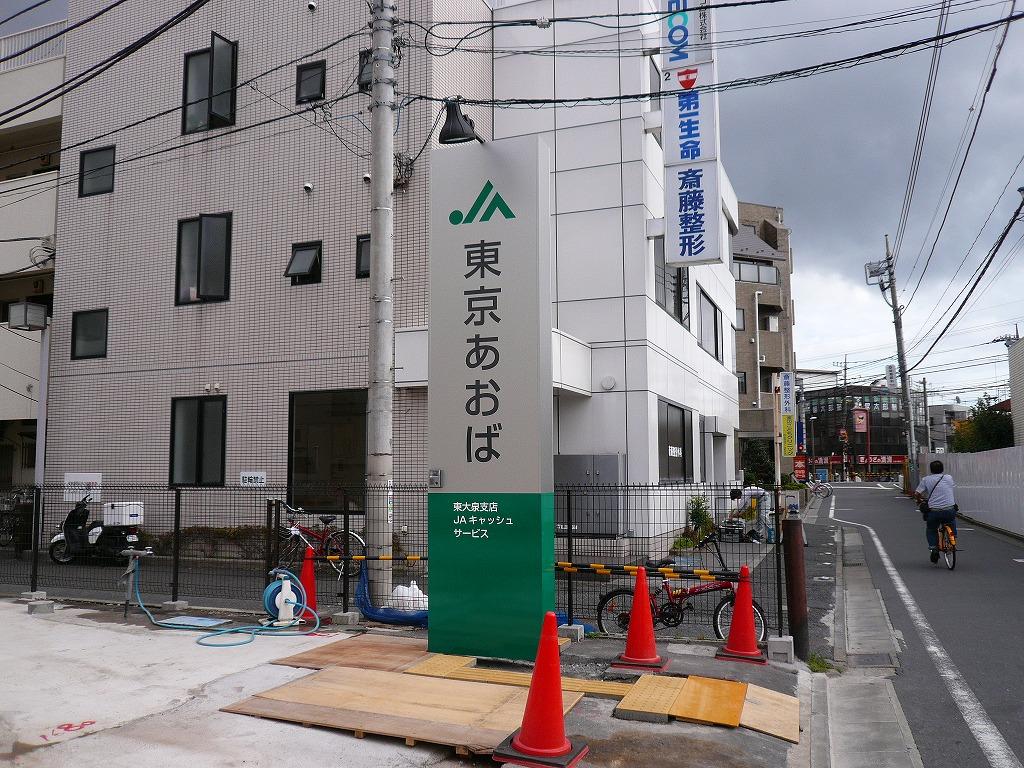 JA東京あおば東大泉支店