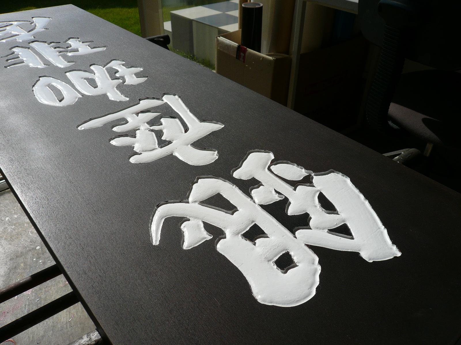 木彫り看板製作