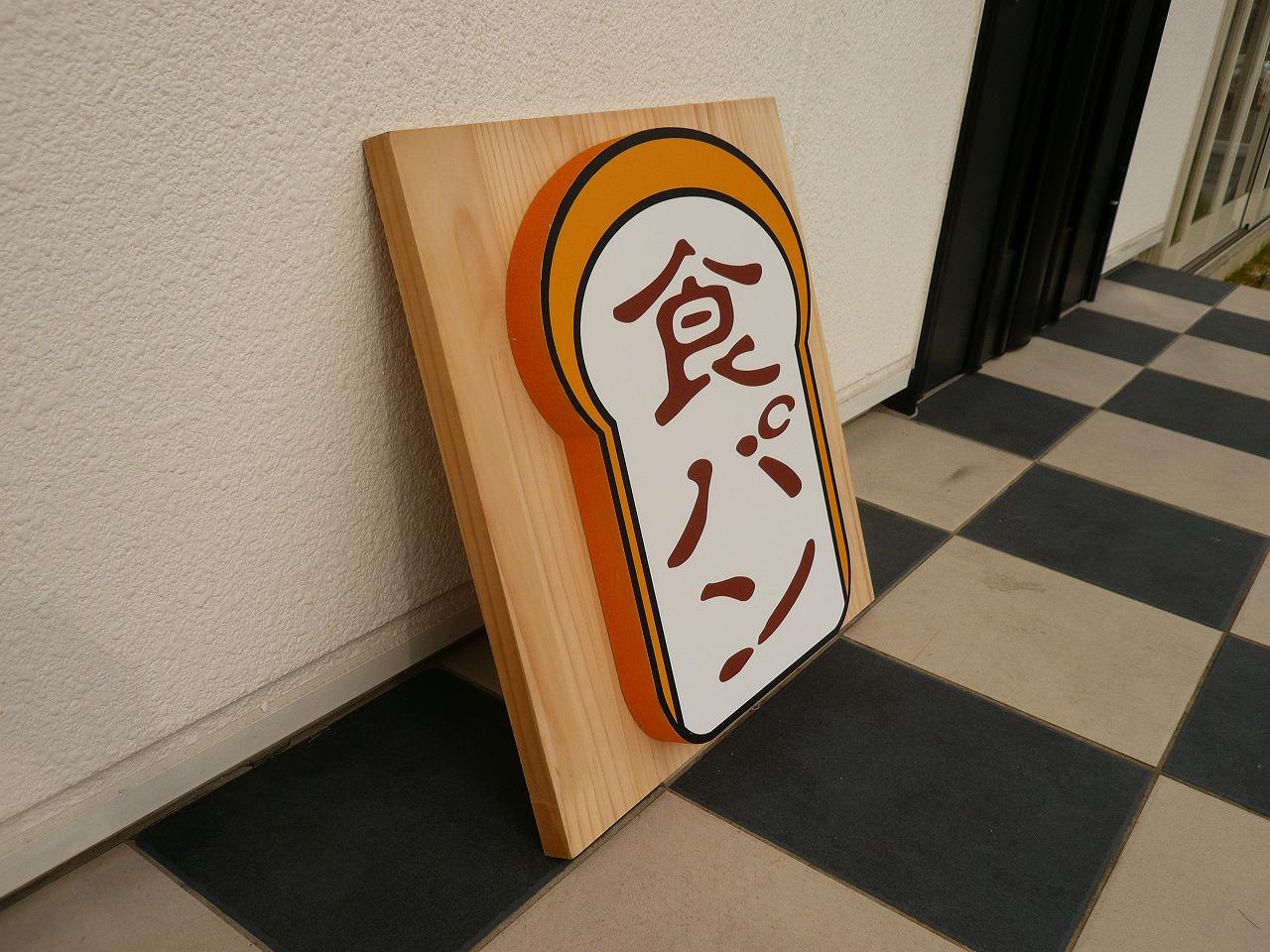 木製看板製作
