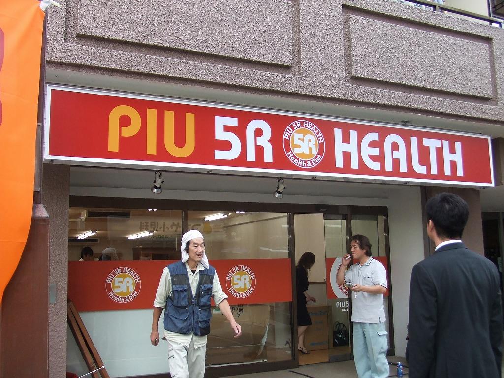 PIU5R