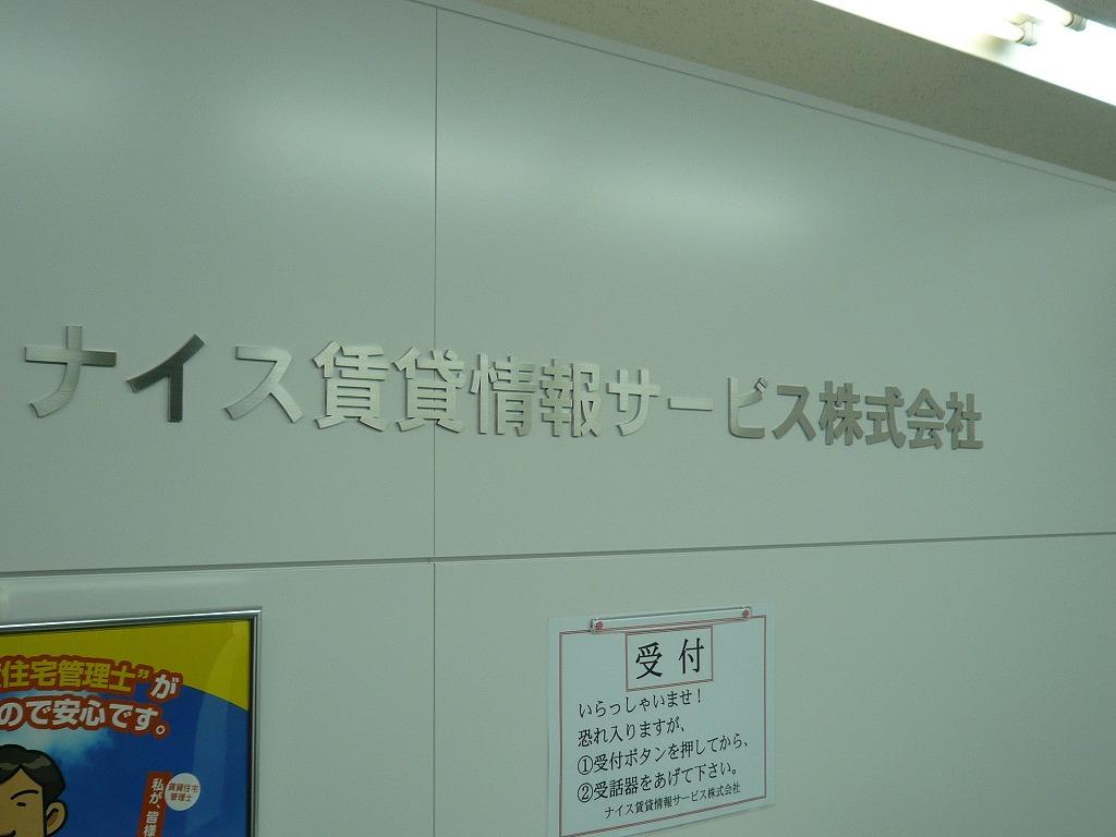 ナイス賃貸情報サービス(株)