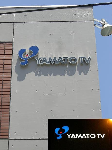 LED文字_yamatoTV