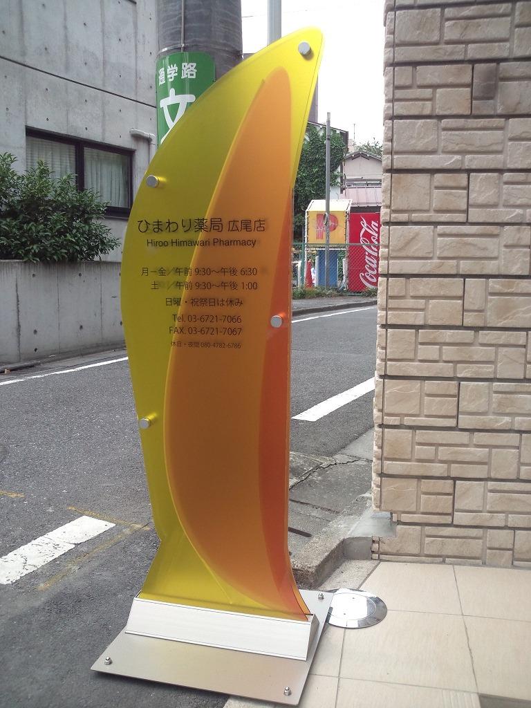 ひまわり薬局広尾店