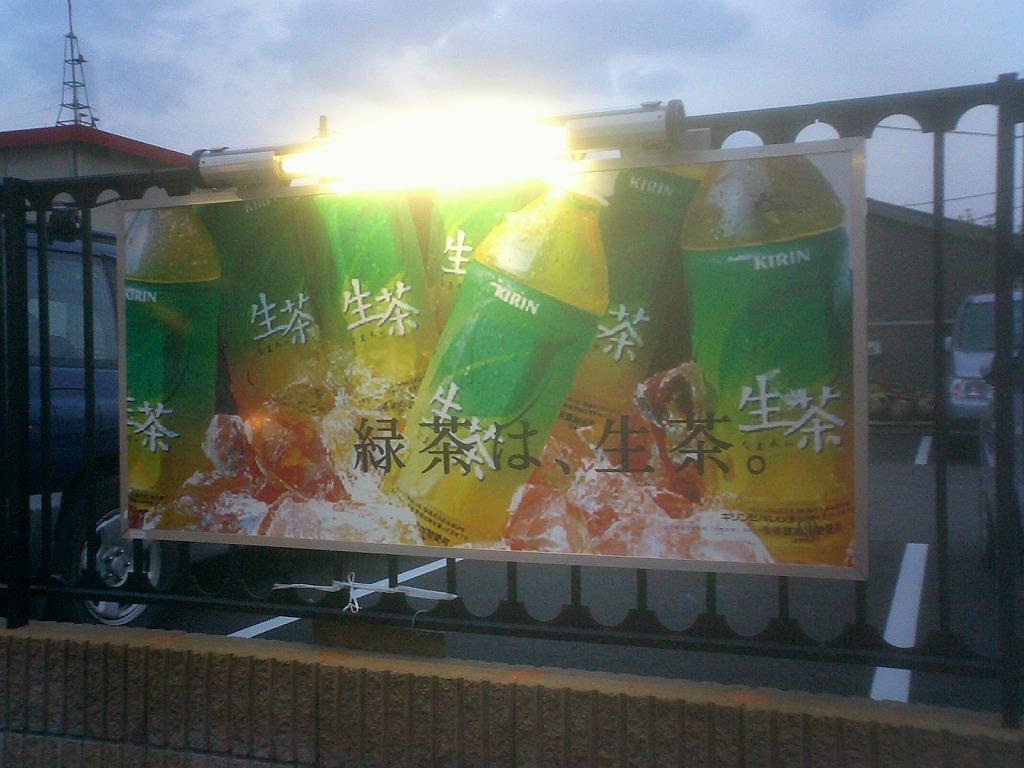 江の島生茶広告