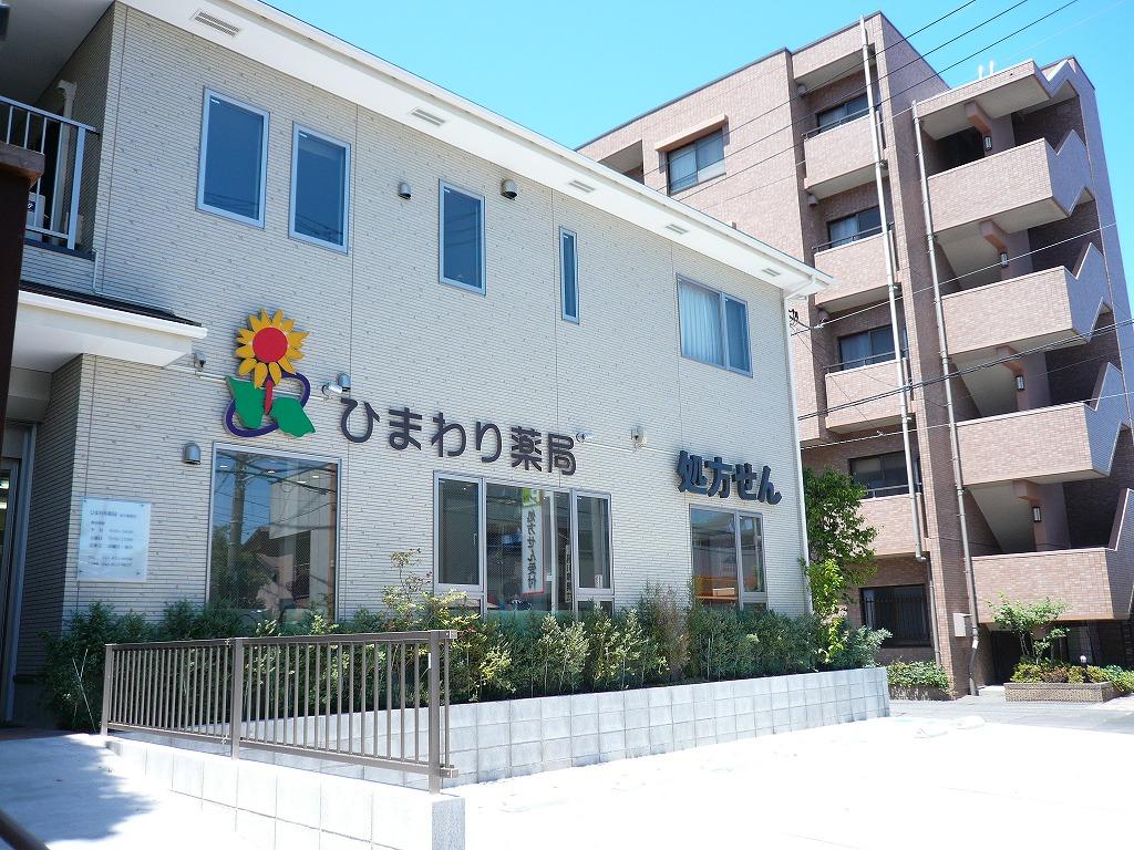 ひまわり薬局逗子銀座店