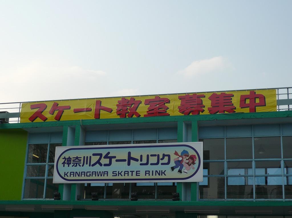 神奈川スケートリンク①