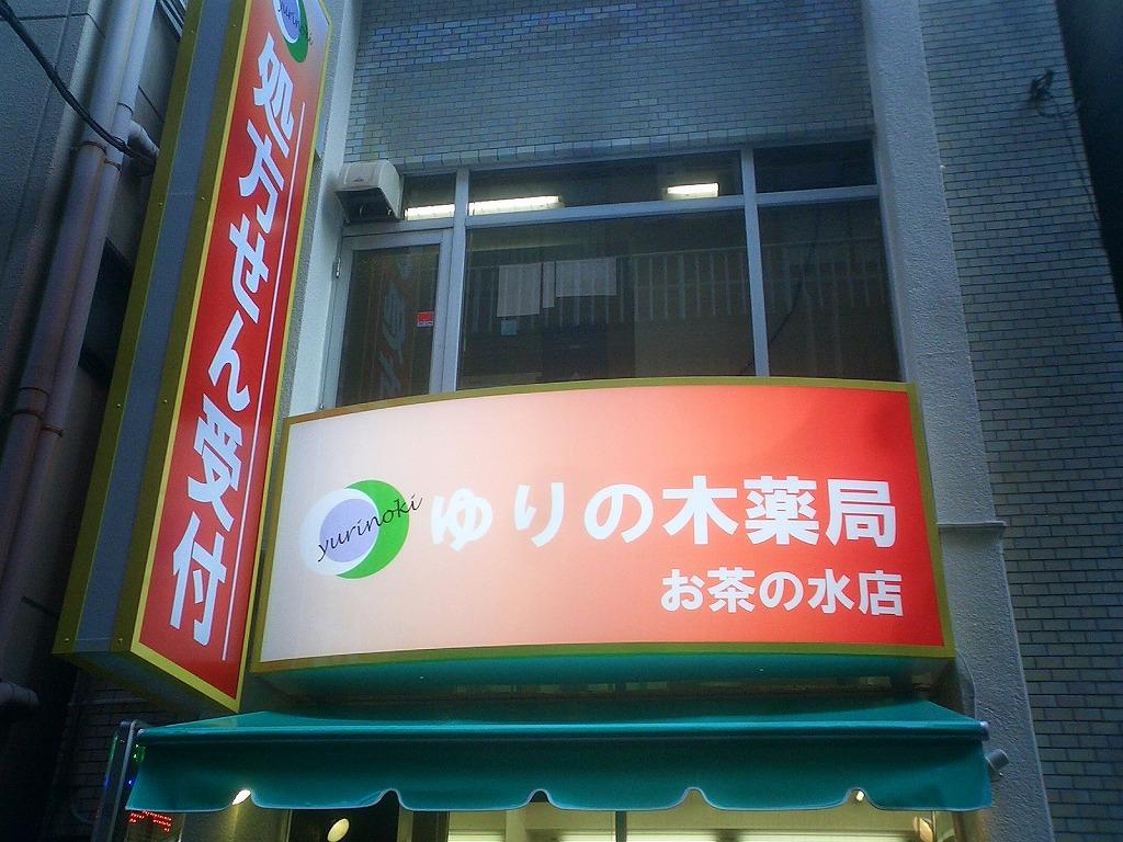 ゆりの木薬局お茶の水店