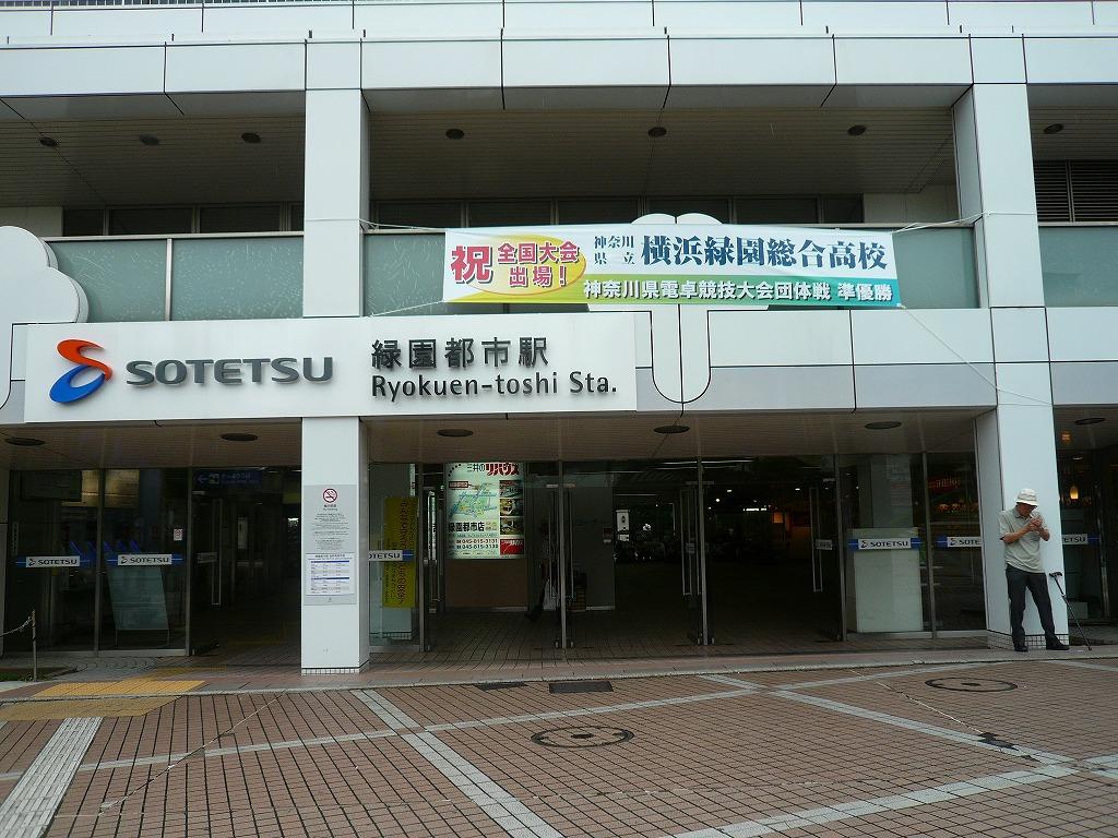 神奈川県立横浜緑園総合高校②