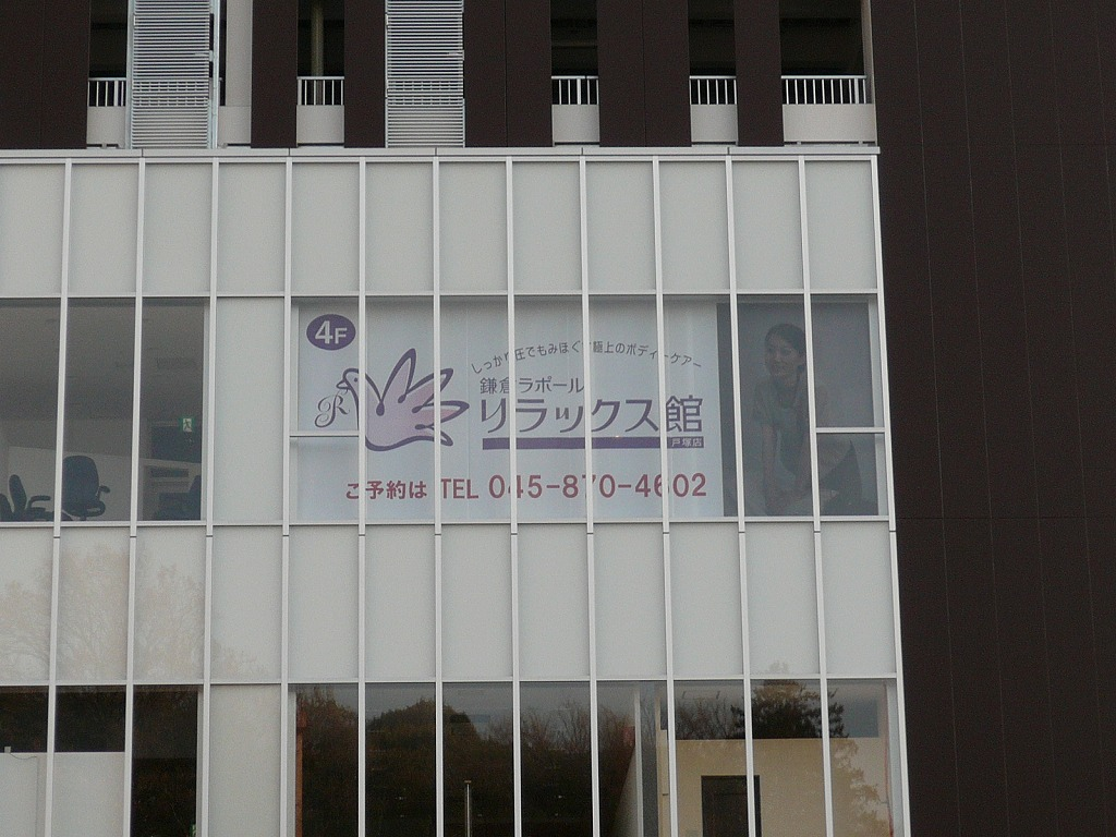 鎌倉ラポール戸塚店