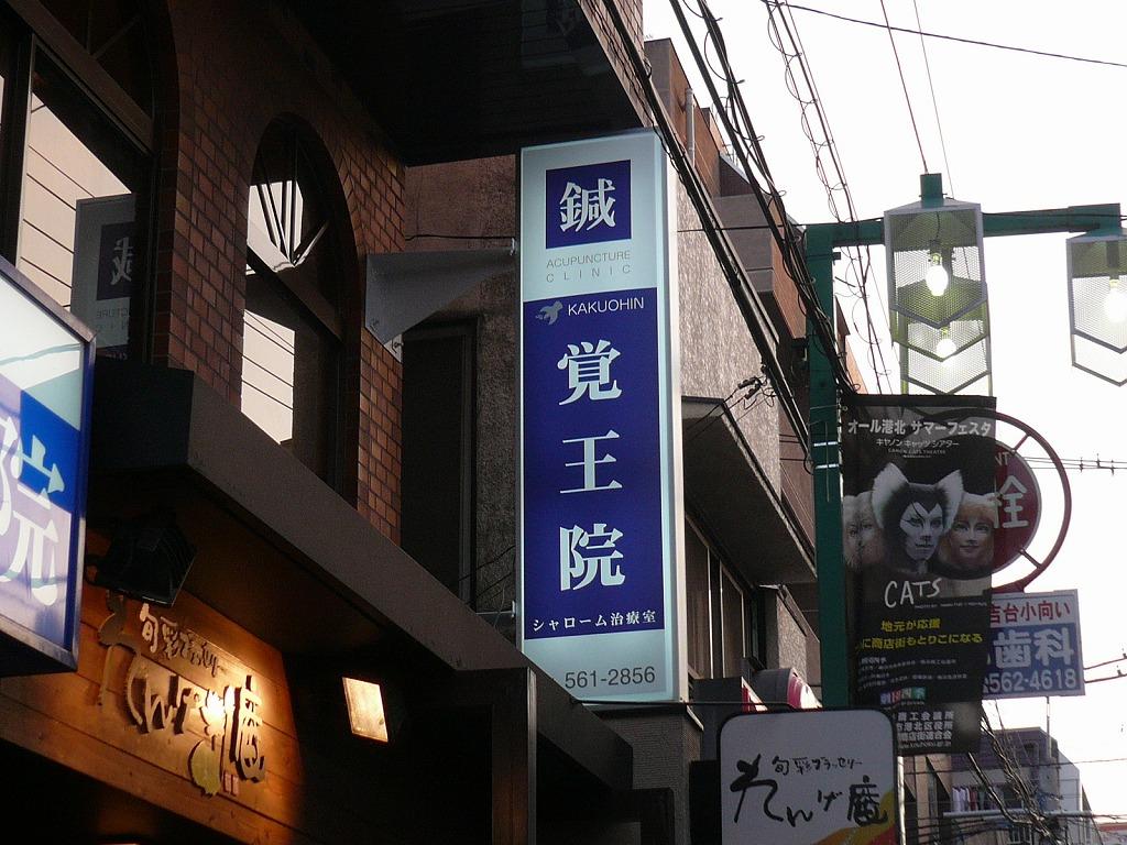 鍼 覚王院