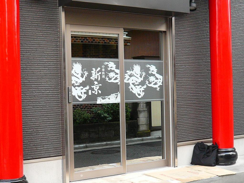 中華料理 新京