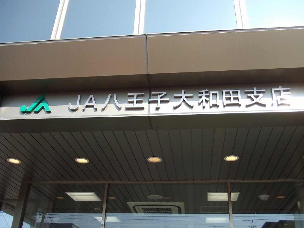 JA八王子 大和田支店