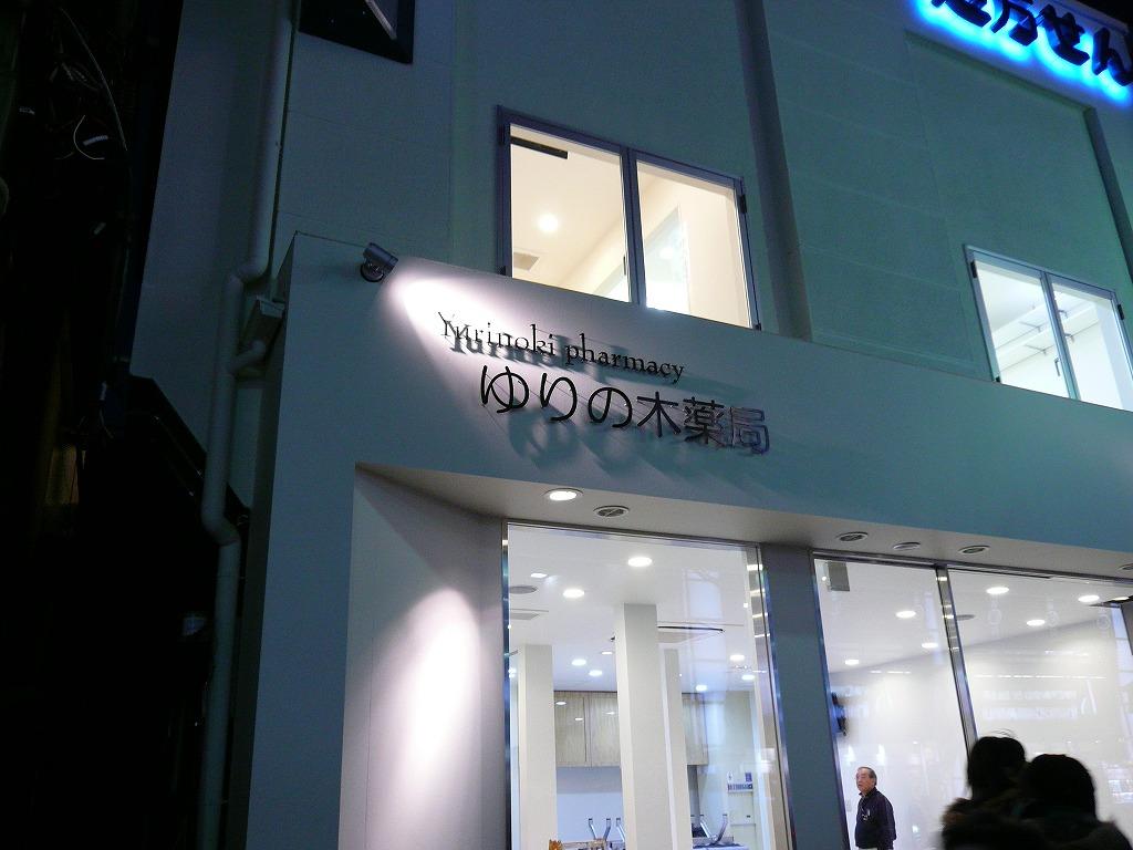 ゆりの木薬局広尾店