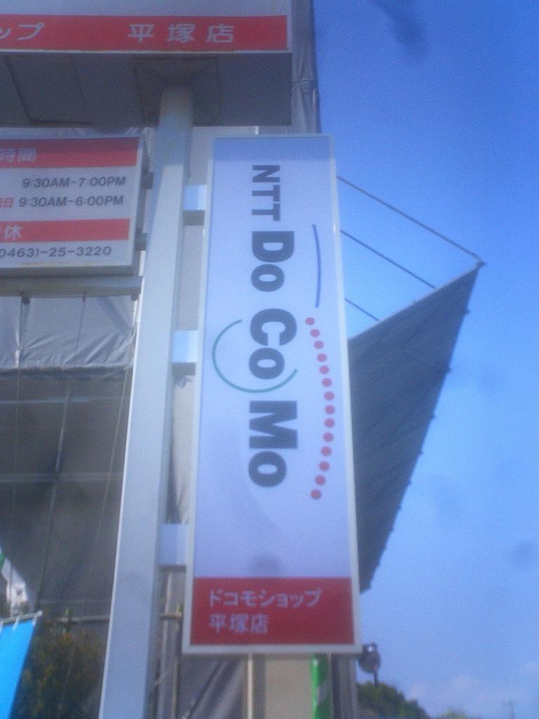 ドコモショップ平塚店