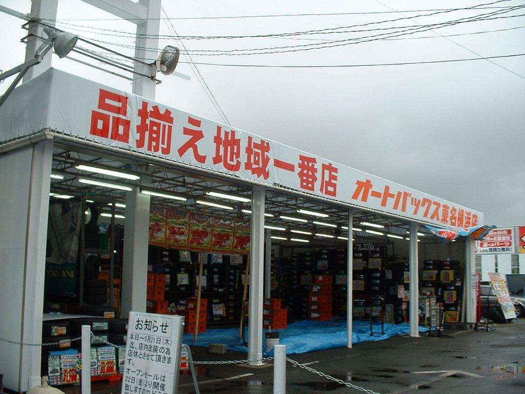 オートバックス東名横浜店
