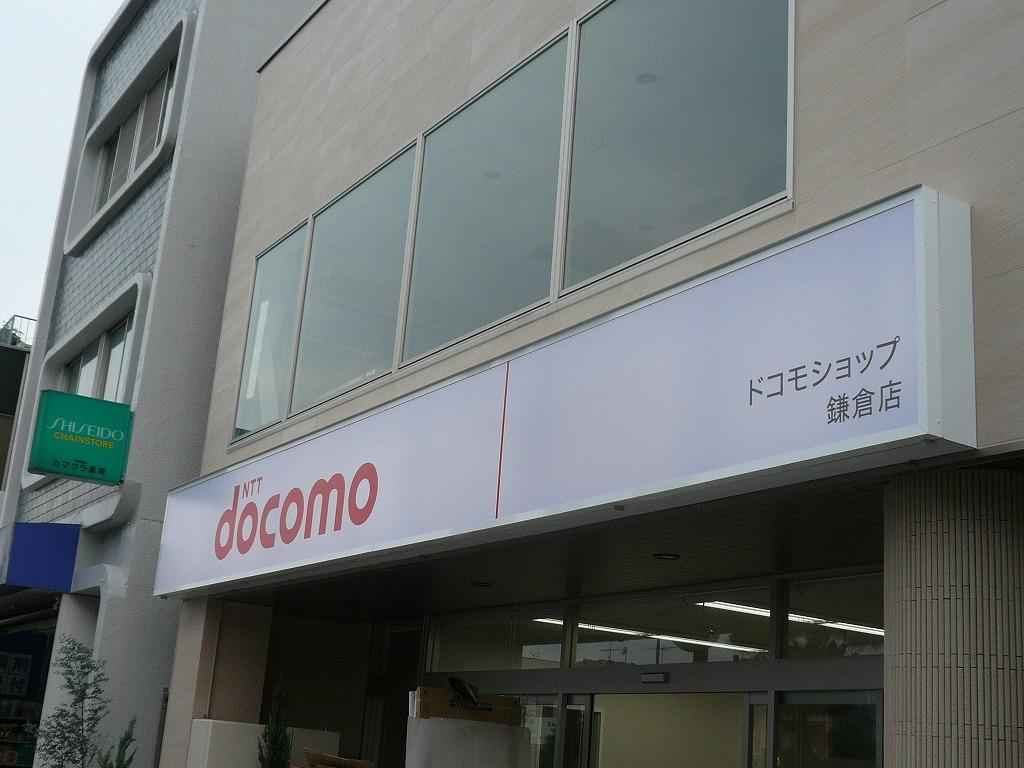 ドコモショップ鎌倉店