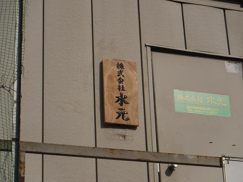 木彫り看板 製作・通販